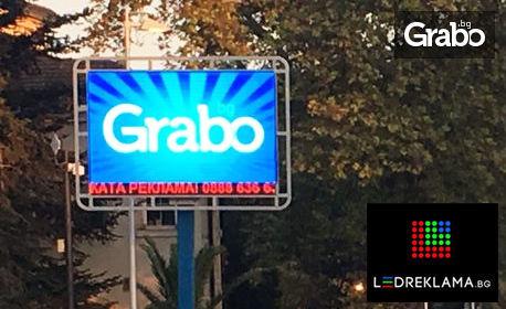 За вашия бизнес! 900 или 3600 минути рекламно време на 3 LED екрана с топ локация във Варна