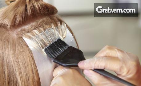 Боядисване на коса с боя на клиента или кичури