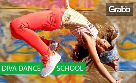 8 посещения на танци по избор за деца