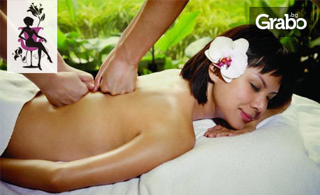Масажна терапия за цяло тяло с мед - на 4 ръце