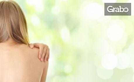 Лечебна процедура за отстраняване на болките и сковаността във врата и раменете