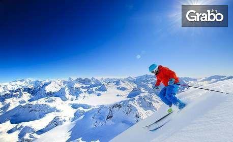 Зимни приключения в Банско! Наем на пълно ски или сноуборд оборудване