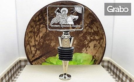 Кристална тапа за вино с гравирано изображение и текст