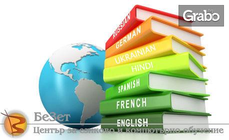 Курс по Немски или Италиански език, ниво А1