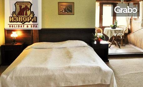Романтика за двама в Арбанаси! 2 нощувки със закуски и вечери, плюс басейн и релакс зона