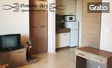 Семейна почивка в Поморие! Наем на студио или апартамент - за 2, 3 или 5 нощувки