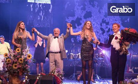 Концерт на Мая Нешкова на 25 Юли