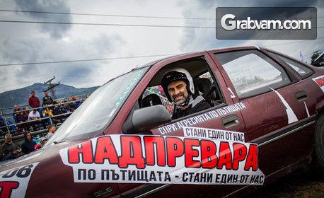 """Подари билет за грандиозното автомобилното шоу """"Луда надпревара"""" - на 27 и 28 Юни, на Околовръстен път Симеоново"""