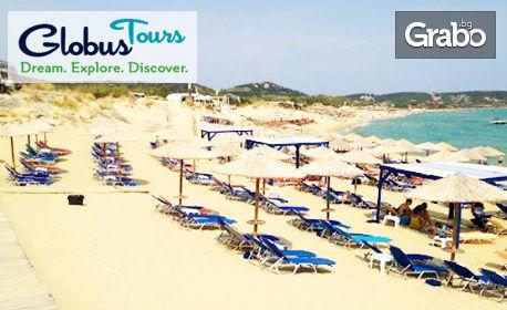 На плаж в Гърция! Еднодневна екскурзия до Амолофи на 8 Септември