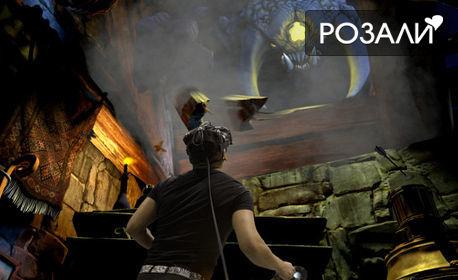 Последно поколение виртуална реалност! 20 минути емоции в различни приложения и игри