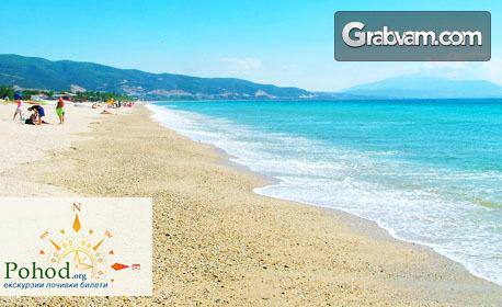 Посети гръцкия плаж Амолофи! Еднодневна екскурзия през Август или Септември