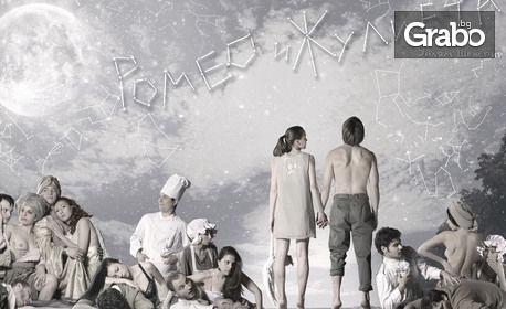 """Гледайте постановката """"Ромео и Жулиета"""" по Шекспир, на 20 Октомври"""