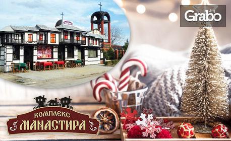 Коледа край Русе! 2 нощувки със закуски и вечери, едната от които празнична - в село Иваново