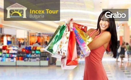 На шопинг в Турция! Еднодневна екскурзия до Одрин и Лозенград на 22 Септември, от Инджекс Тур България