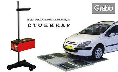 Проверка състоянието на автомобила - реглаж на 2 броя фарове, преглед на спирачки и ходова част