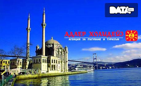 Екскурзия до Истанбул и Одрин през Юни! 2 нощувки със закуски, плюс транспорт