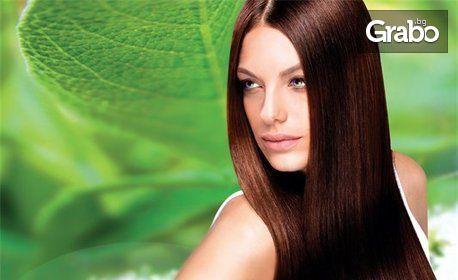 Кератинова терапия на коса и подстригване