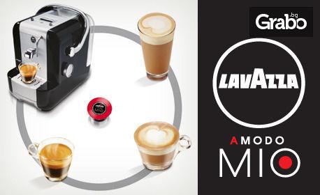 Кафе-машина Lavazza A Modo Mio Extra и 400 капсули - за 288лв