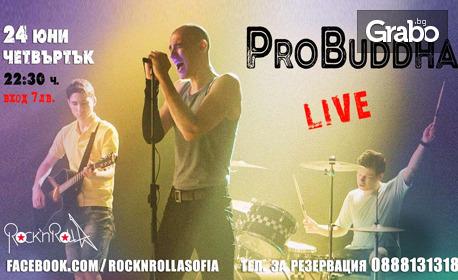 Концерт на ProBuddha на 24 Юни