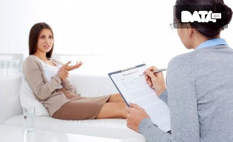 Консултация с психолог - индивидуална или семейна