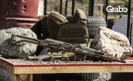Стрелба с оръжие по избор - за един или за до четирима, с включен квалифициран инструктор
