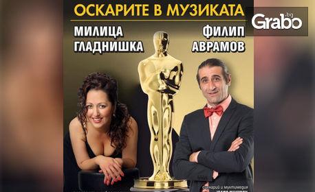 """Концерт-спектакъл """"Оскарите в музиката"""" с Милица Гладнишка и Филип Аврамов на 19 Май"""