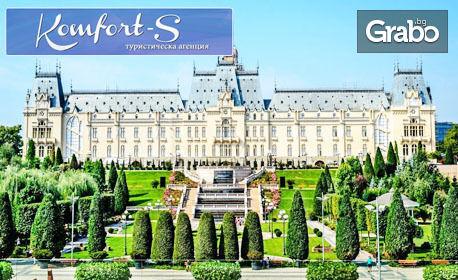 През Ноември и Декември до Букурещ и Синая! 2 нощувки със закуски, транспорт и възможност за посещение на Бран и Брашов