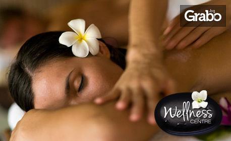 Частичен масаж по избор, от жена-рехабилитатор