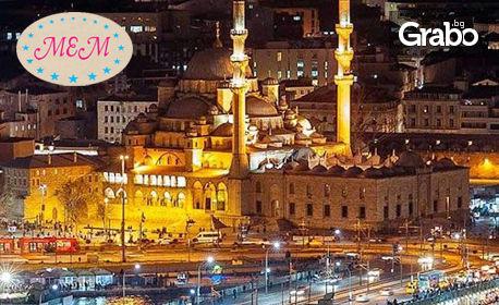 Опознай Истанбул! 2 нощувки със закуски, плюс транспорт и възможност за Мол Венеция