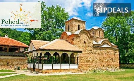 Еднодневна екскурзия до Сърбия! Посети Суковски и Погановски манастири, Пирот и Цариброд на 16 Ноември