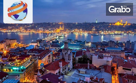 Екскурзия до Истанбул през Февруари или Март! 2 нощувки със закуски, плюс транспорт и възможност за Желязната църква