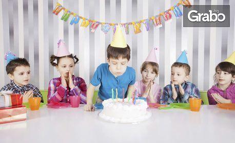 Парти за рожден ден! 4 часа ползване на празнична зала за до 40 деца до 18г, плюс зала за възрастни