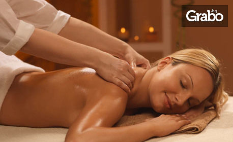 Класически или лечебен частичен масаж и физиотерапия, или класически масаж на цяло тяло