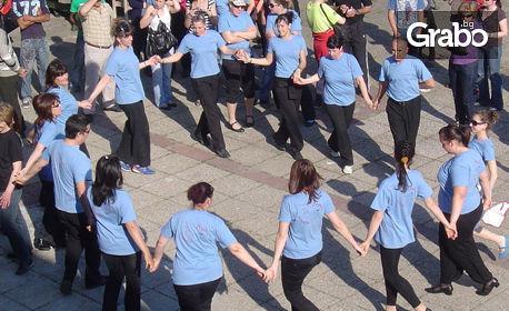 4 посещения на народни танци - нова група за начинаещи от 4 Ноември