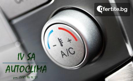 Цялостна профилактика на климатична система на автомобил, плюс добавяне на масло в системата