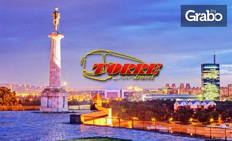Уикенд екскурзия до Белград през Март! Нощувка със закуска, плюс транспорт