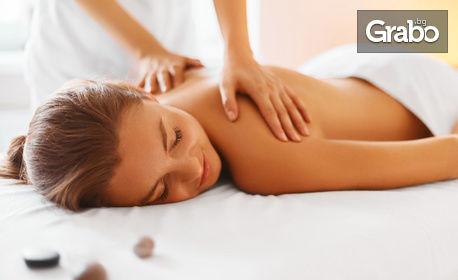 Масаж на гръб, врат и ръце, лечебен, антицелулитен или масаж на цяло тяло