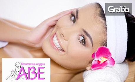 Почистване на лице - за свежа и сияйна кожа