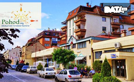 За 22 Септември в Сърбия! Нощувка със закуска и празнична вечеря в Цариброд, плюс транспорт