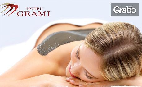 Алго терапия на цяло тяло с кафяви водорасли - масаж, маска, ампула и парна баня