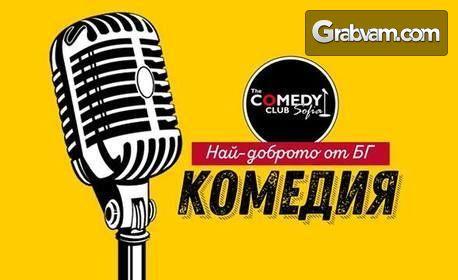 Най-доброто от българския Stand-up на 15 Януари