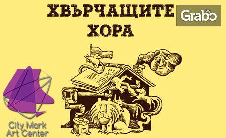 """""""Хвърчащите хора"""" по текстове на Валери Петров - на 19 Май"""