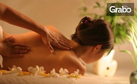 Лечебен масаж на гръб