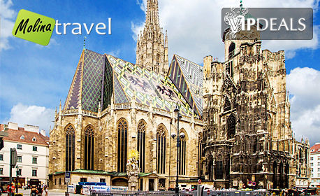 Майска екскурзия до Виена! 2 нощувки със закуски в хотел 3*, плюс транспорт и посещение на Пандорф
