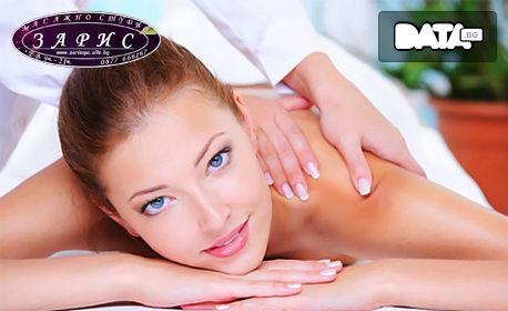 Тракийски масаж на цяло тяло
