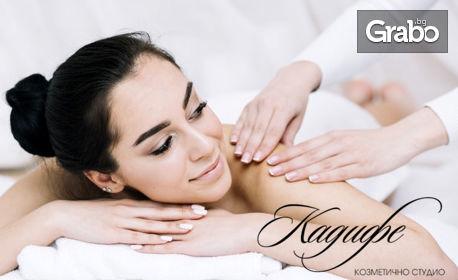 Масаж на гръб, ръце и раменен пояс, плюс терапия на лице с масло от водорасли или дива череша