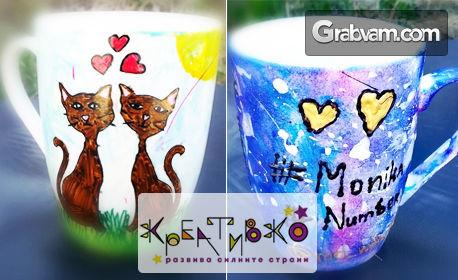 """Арт работилница """"Нарисувай сам уникална чаша"""" за деца от 7 до 13г - на 25 Август от 11:30ч"""