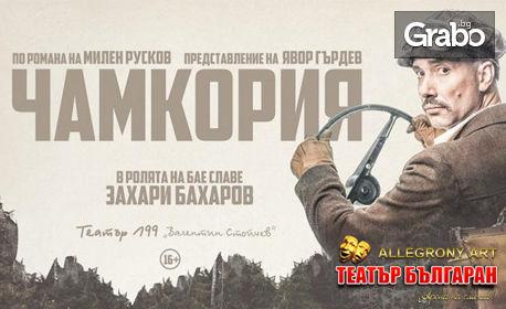 """Захари Бахаров като бае Славе в """"Чамкория"""" на 2 Юли"""