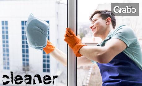 Почистване на прозорци и дограма в апартамент или офис с площ до 250кв.м