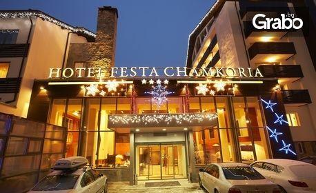 Релакс в Боровец през Декември! Нощувка със закуска и романтична вечеря на свещи за двама, плюс релакс зона